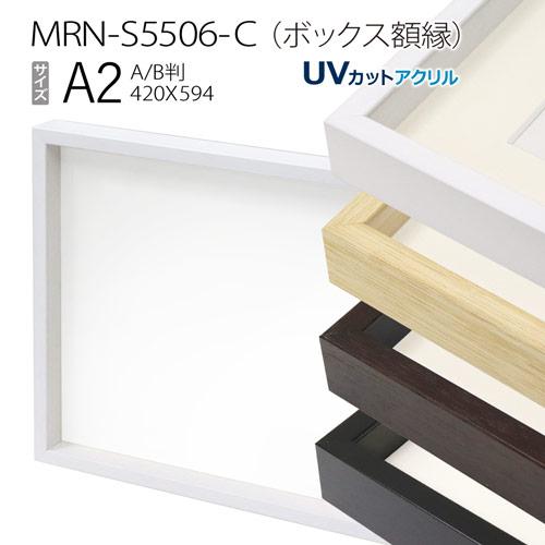 フレーム幅15mmの シンプルで飽きのこないボックス額縁です 今だけ限定15%OFFクーポン発行中 ボックス額縁:MRN-S5506-C A2 420×594mm UVカットアクリル 木製 国内正規総代理店アイテム ポスターフレーム AB版用紙サイズ