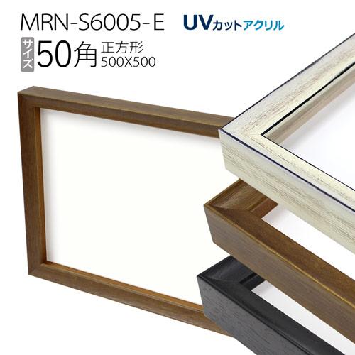 ボックス額縁:MRN-S6005-E 50角(500X500mm)BOX額縁