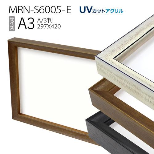 ボックス額縁:MRN-S6005-E A3(297X420mm)BOX額縁
