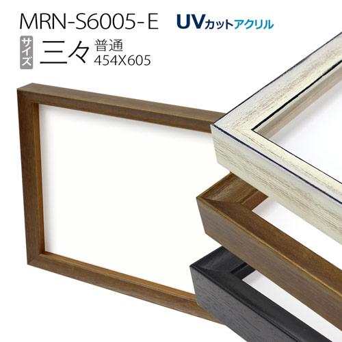 ボックス額縁:MRN-S6005-E 三三(455X606mm)BOX額縁