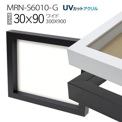 ボックス額縁:MRN-S6010-G ワイド30X90(300X900mm)BOX額縁