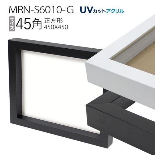 ボックス額縁:MRN-S6010-G 45角(450X450mm)BOX額縁
