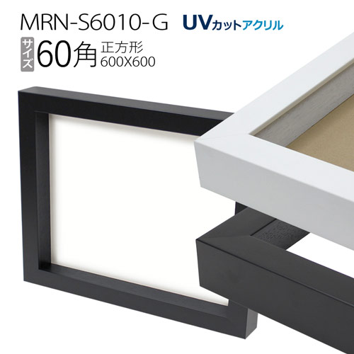 ボックス額縁:MRN-S6010-G 60角(600X600mm)BOX額縁