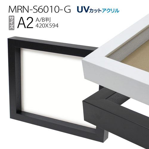 ボックス額縁:MRN-S6010-G A2(420X594mm)BOX額縁