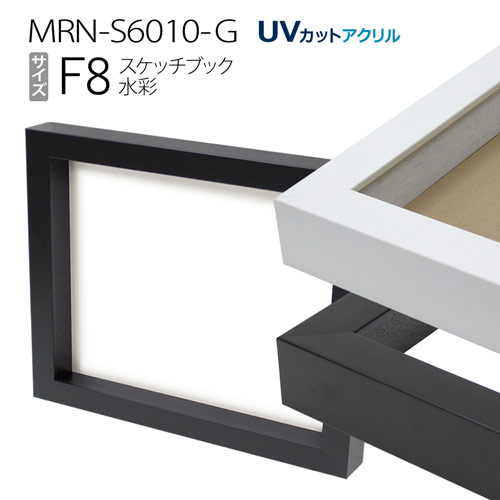 ボックス額縁:MRN-S6010-G スケッチ8F(520X595mm)BOX額縁