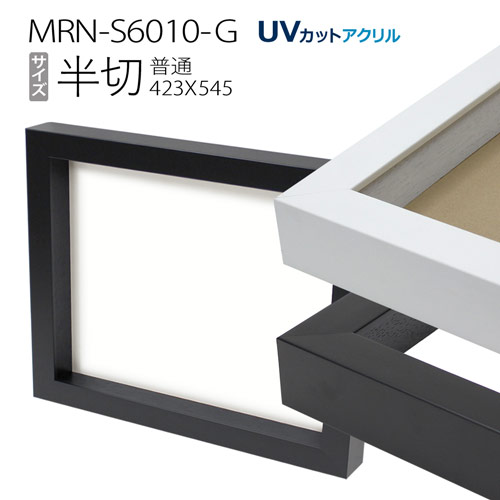 ボックス額縁:MRN-S6010-G 半切(424X545mm)BOX額縁