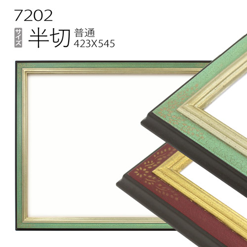 デッサン額縁:7202 半切(545×424mm) (アクリル仕様・木製・水彩画用フレーム)