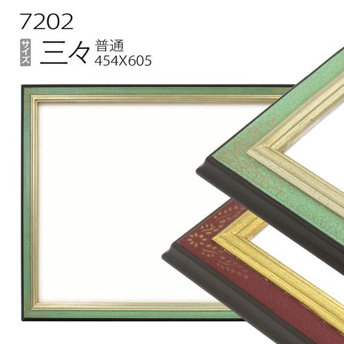 デッサン額縁:7202 三々(606×455) (アクリル仕様・木製・水彩画用フレーム)