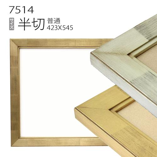 デッサン額縁:7514 半切(545×424mm) (アクリル仕様・木製・水彩画用フレーム)