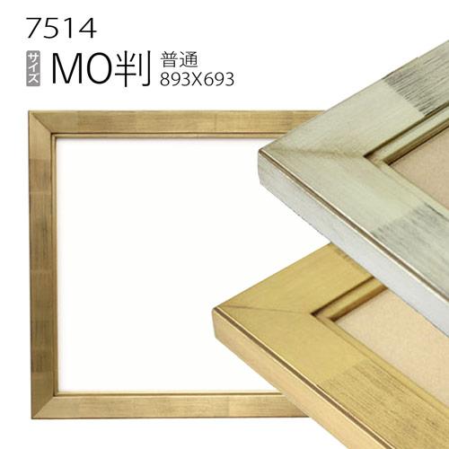 デッサン額縁:7514 MO判(893×693) (アクリル仕様・木製・水彩画用フレーム)