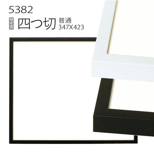 木の目は見えないように塗装されています デッサン額縁:5382 四つ切 424×348mm 水彩画用フレーム アクリル仕様 お気に入り 木製 注目ブランド