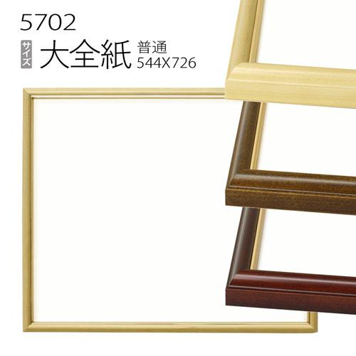 デッサン額縁:5702(魁2) 大全紙(727×545mm) (アクリル仕様・木製・水彩画用フレーム)