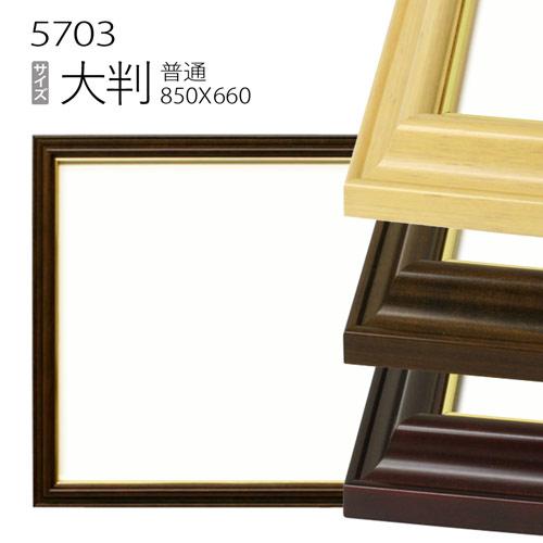 デッサン額縁:5703(魁3) 大判(850×660) (アクリル仕様・木製・水彩画用フレーム)