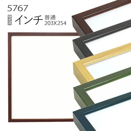 フレームが細く色々な種別の作品に合わせやすい デッサン額縁:5767 セール価格 歩7 インチ 木製 254×203mm アクリル仕様 水彩画用フレーム 完全送料無料