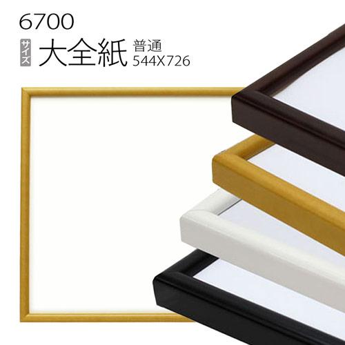 デッサン額縁:6700 大全紙(727×545mm) (アクリル仕様・木製・水彩画用フレーム)
