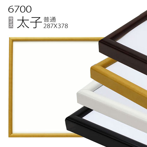 シンプルなデザインなので幅広い作品に対応可能 デッサン額縁:6700 太子 378×288mm 木製 水彩画用フレーム オープニング 大放出セール アクリル仕様 超定番