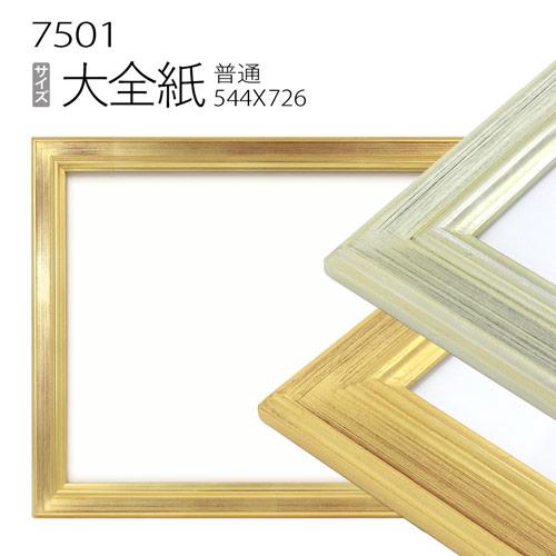 デッサン額縁:7501 大全紙(727×545) (アクリル仕様・木製・水彩画用フレーム)