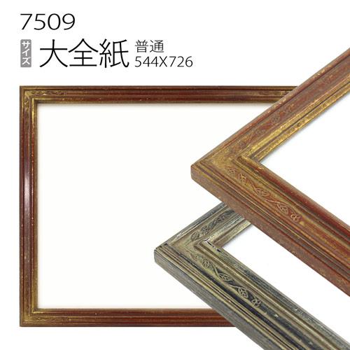 デッサン額縁:7509 大全紙(727×545) (アクリル仕様・木製・水彩画用フレーム)