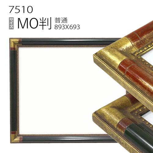 デッサン額縁:7510 MO判(893×693) (アクリル仕様・木製・水彩画用フレーム)