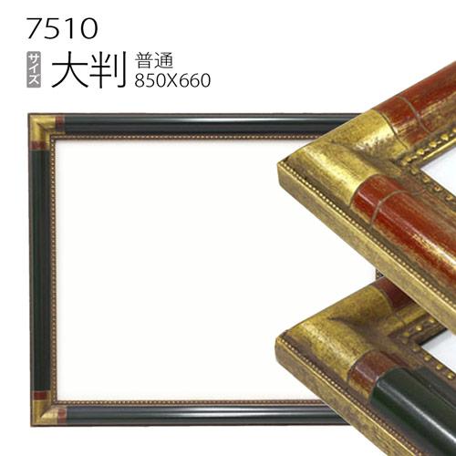 デッサン額縁:7510 大判(850×660) (アクリル仕様・木製・水彩画用フレーム)