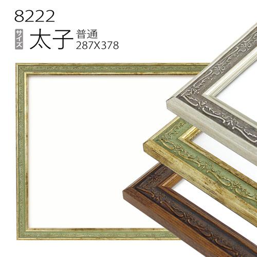 アンティーク調でデコラティブな装飾のフレームです デッサン額縁:8222 ※ラッピング ※ 海外輸入 太子 378×288mm 樹脂製 アクリル仕様 水彩画用フレーム