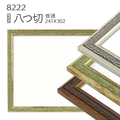 アンティーク調でデコラティブな装飾のフレームです デッサン額縁:8222 秀逸 八つ切 303×242mm ブランド買うならブランドオフ アクリル仕様 樹脂製 水彩画用フレーム