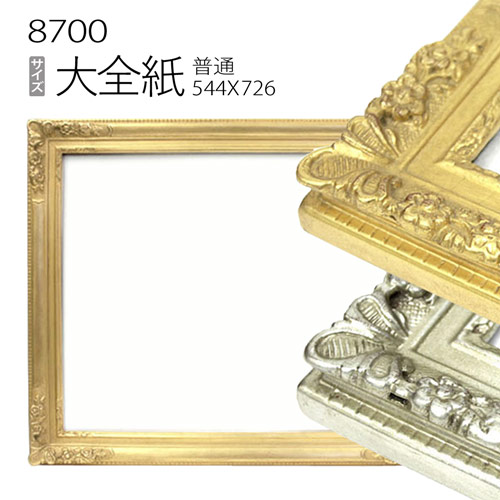 デッサン額縁:8700 大全紙(727×545) (アクリル仕様・木製・水彩画用フレーム)