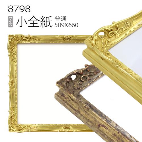 デッサン額縁:8798 小全紙(659×509) (アクリル仕様・木製・水彩画用フレーム)
