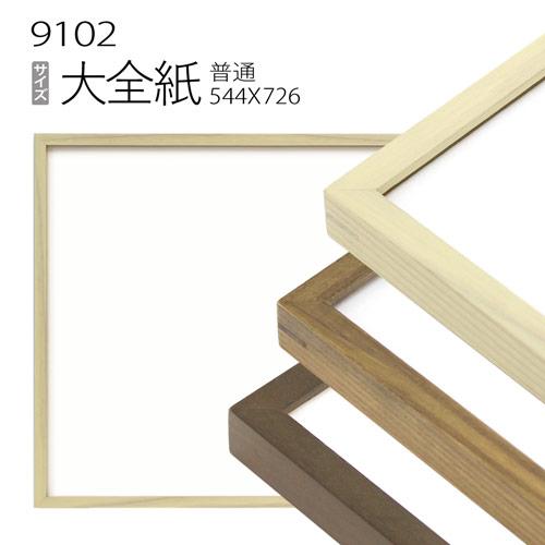 デッサン額縁:9102 大全紙(727×545mm) (アクリル仕様・木製・水彩画用フレーム)