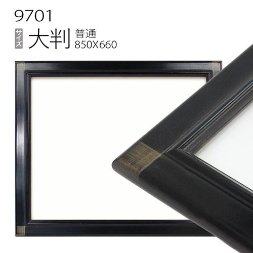 デッサン額縁:9701 大判(850×660) (アクリル仕様・木製・水彩画用フレーム)
