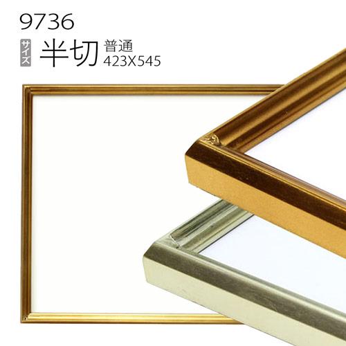 デッサン額縁:9736 半切(545×424mm) (アクリル仕様・木製・水彩画用フレーム)