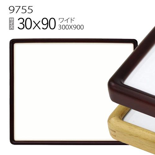 ワイド額縁:9755 30×90(300×900mm) (アクリル仕様・木製・長方形フレーム)