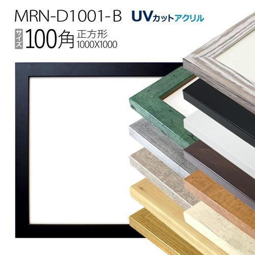正方形額縁 フレーム 100角(1000×1000mm): MRN-D1001-B(UVカットアクリル)