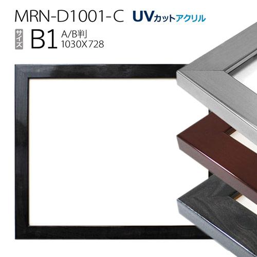 ポスターフレーム額縁 B1(728×1030mm) AB版用紙サイズ: MRN-D1001-C(UVカットアクリル)