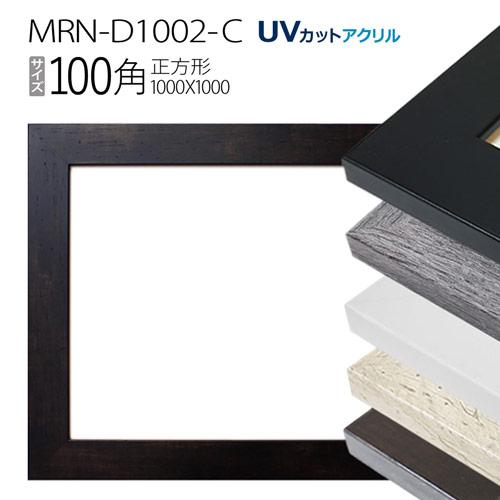 正方形額縁 フレーム 100角(1000×1000mm): MRN-D1002-C(UVカットアクリル)
