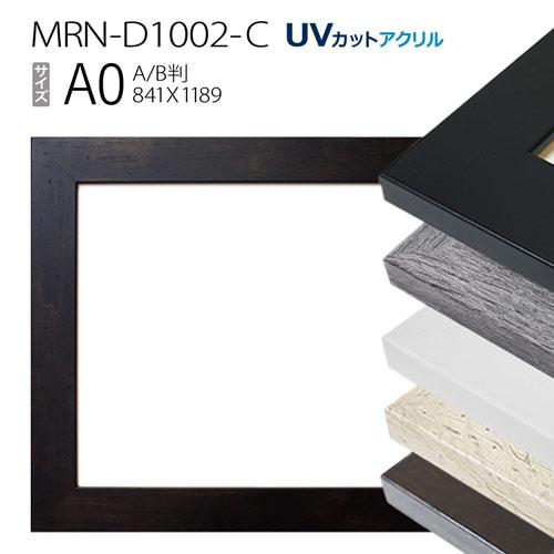 ポスターフレーム額縁 A0(841×1189mm) AB版用紙サイズ: MRN-D1002-C(UVカットアクリル)