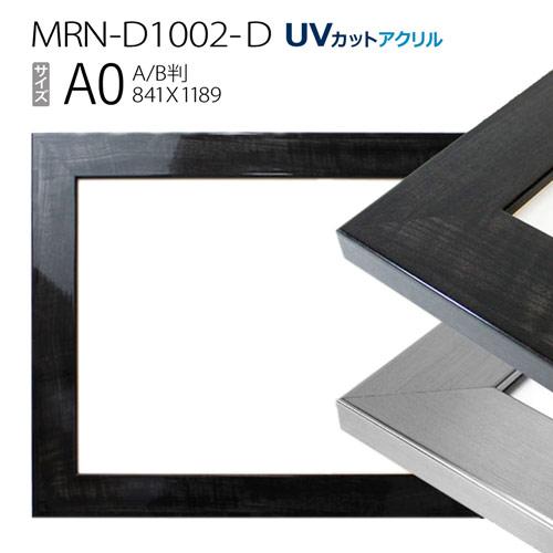ポスターフレーム額縁 A0(841×1189mm) A0(841×1189mm) AB版用紙サイズ: MRN-D1002-D(UVカットアクリル), ハッピィホームコンセプト:7654fd74 --- sunward.msk.ru