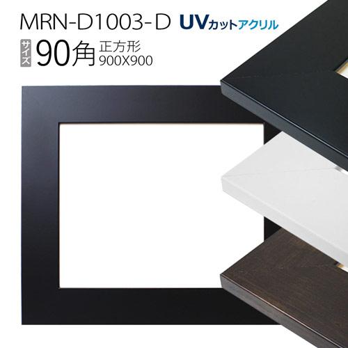 正方形額縁 フレーム 90角(900×900mm): MRN-D1003-D(UVカットアクリル)