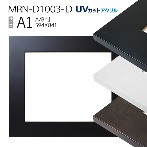 ポスターフレーム額縁 A1(594×841mm) AB版用紙サイズ: MRN-D1003-D(UVカットアクリル)