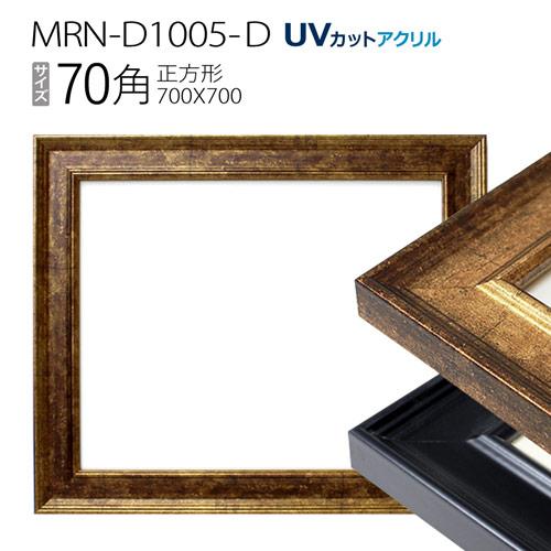 正方形額縁 フレーム 70角(700×700mm) : MRN-D1005-D(UVカットアクリル)