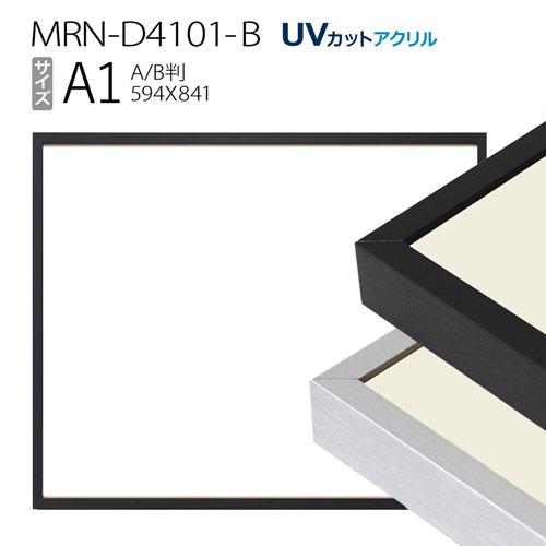 ポスターフレーム額縁 アルミ製 A1(594×841mm) AB版用紙サイズ: MRN-D4101-B(UVカットアクリル)