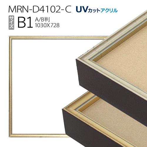 ポスターフレーム額縁 アルミ製 B1(728×1030mm) AB版用紙サイズ: MRN-D4102-C(UVカットアクリル)