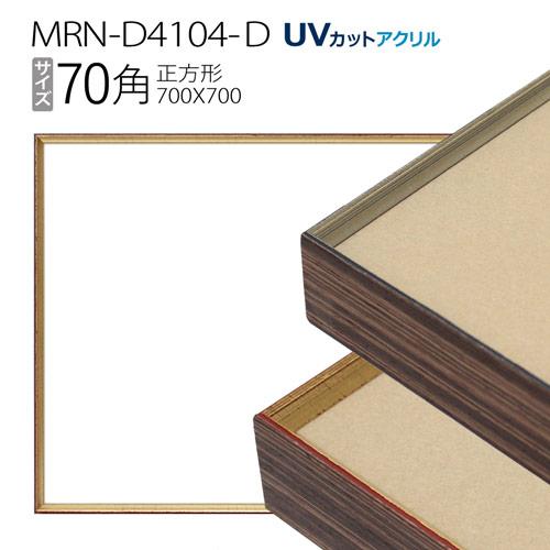 正方形額縁 フレーム 70角(700×700mm) アルミ製: MRN-D4104-D(UVカットアクリル)