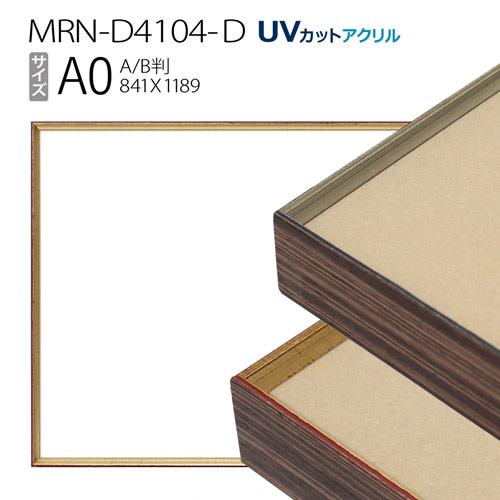 ポスターフレーム額縁 アルミ製 A0(841×1189mm) A0(841×1189mm) AB版用紙サイズ: MRN-D4104-D(UVカットアクリル), パネルShop アイピーエス:1b524d79 --- sunward.msk.ru