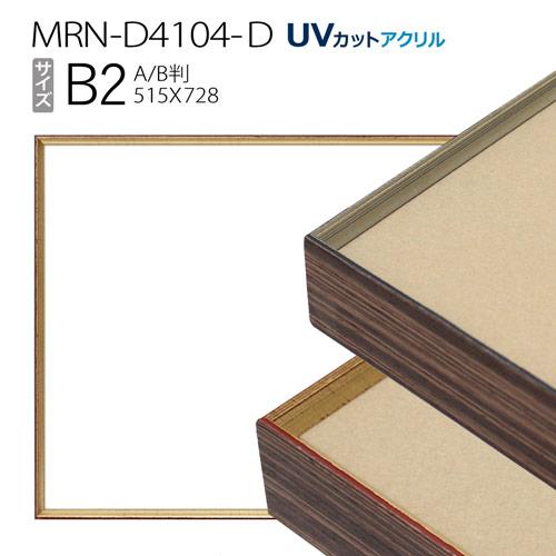 ポスターフレーム額縁 アルミ製 B2(515×728mm) AB版用紙サイズ: MRN-D4104-D(UVカットアクリル)