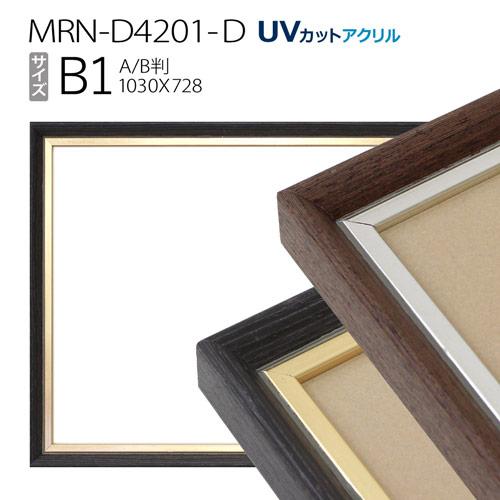 ポスターフレーム額縁 アルミ製 B1(728×1030mm) AB版用紙サイズ: MRN-D4201-D(UVカットアクリル)