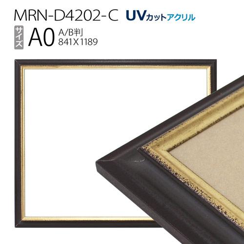 ポスターフレーム額縁 アルミ製 A0(841×1189mm) AB版用紙サイズ: MRN-D4202-C ゴールド(UVカットアクリル)