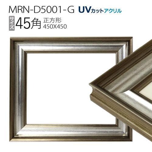 正方形額縁 フレーム 45角(450×450mm) 木製: MRN-D5001-G シルバー(UVカットアクリル)
