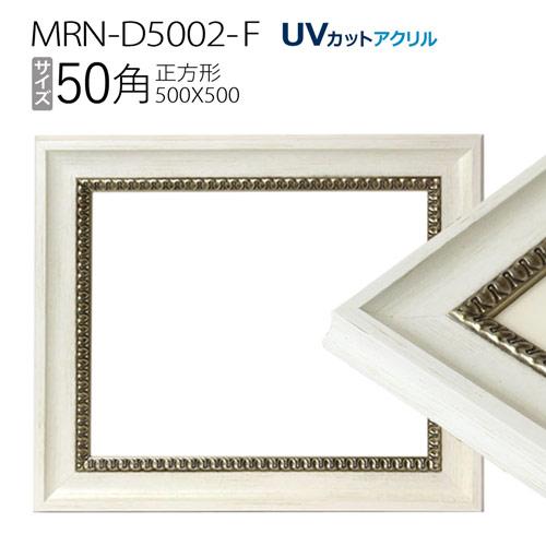 正方形額縁 フレーム 50角(500×500mm) 木製: MRN-D5002-F ホワイト(UVカットアクリル)