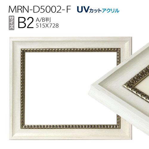 ポスターフレーム額縁 木製 木製 B2(515×728mm) B2(515×728mm) AB版用紙サイズ: AB版用紙サイズ: MRN-D5002-F ホワイト(UVカットアクリル), ウェルコムデザイン:7171bf42 --- sunward.msk.ru